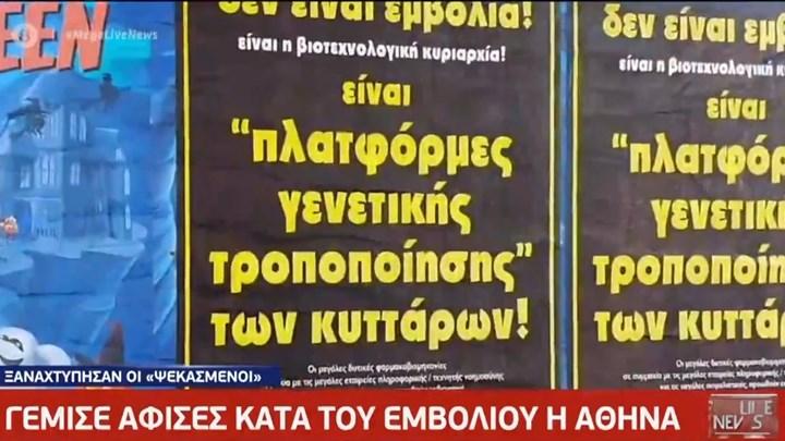 Γέμισε με αφίσες κατά του εμβολίου η Αθήνα