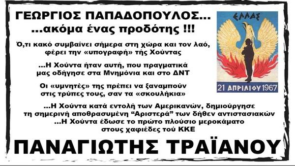 georgios-papadopoulos-prodotis-traianou