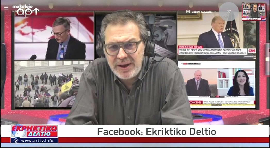 im_ekriktiko_15-01-2021