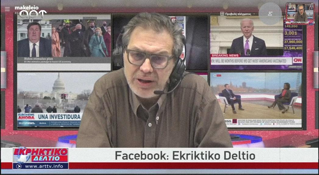 im_ekriktiko_27-01-2021 (1)