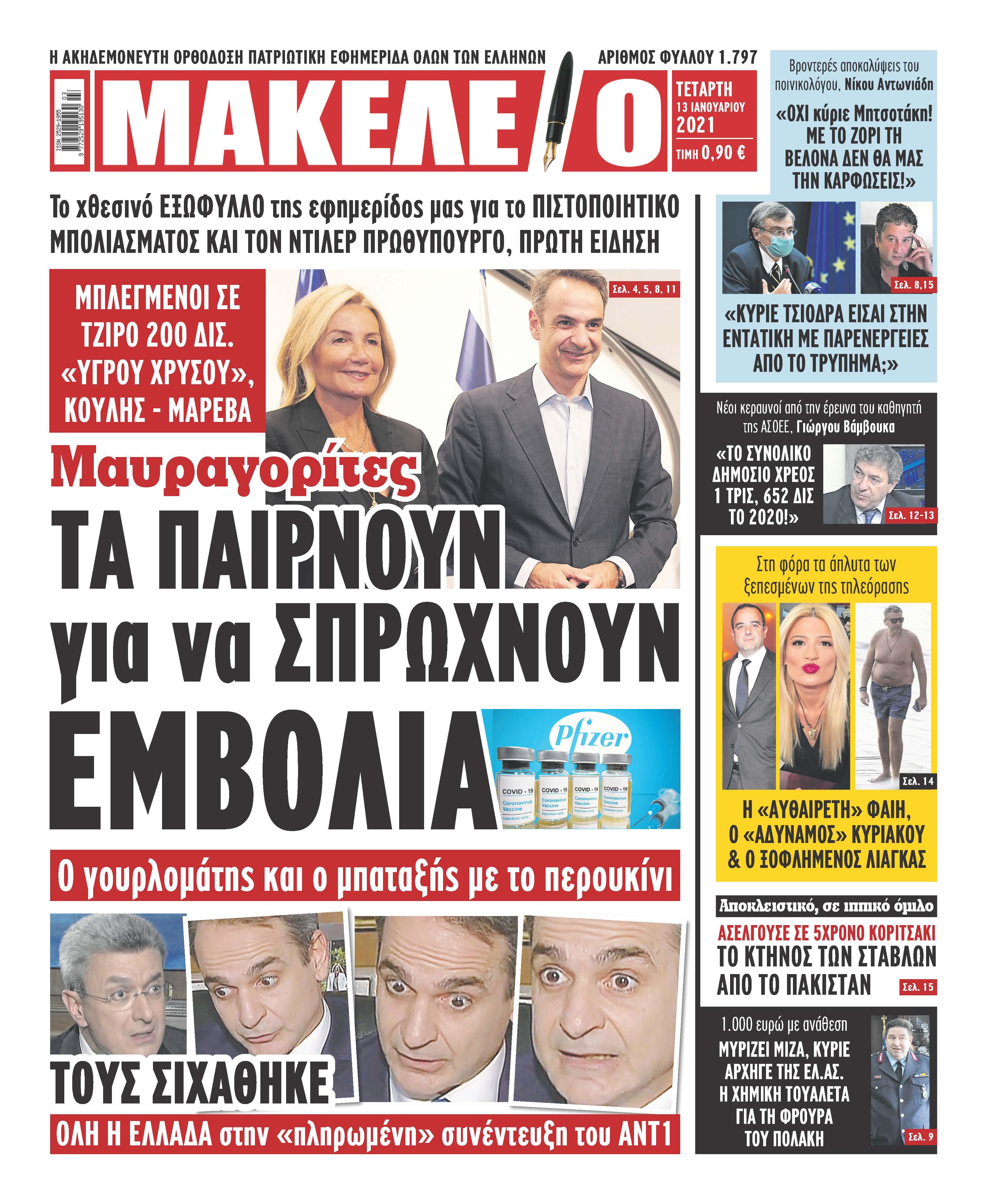 makeleio 01 13-01-2021