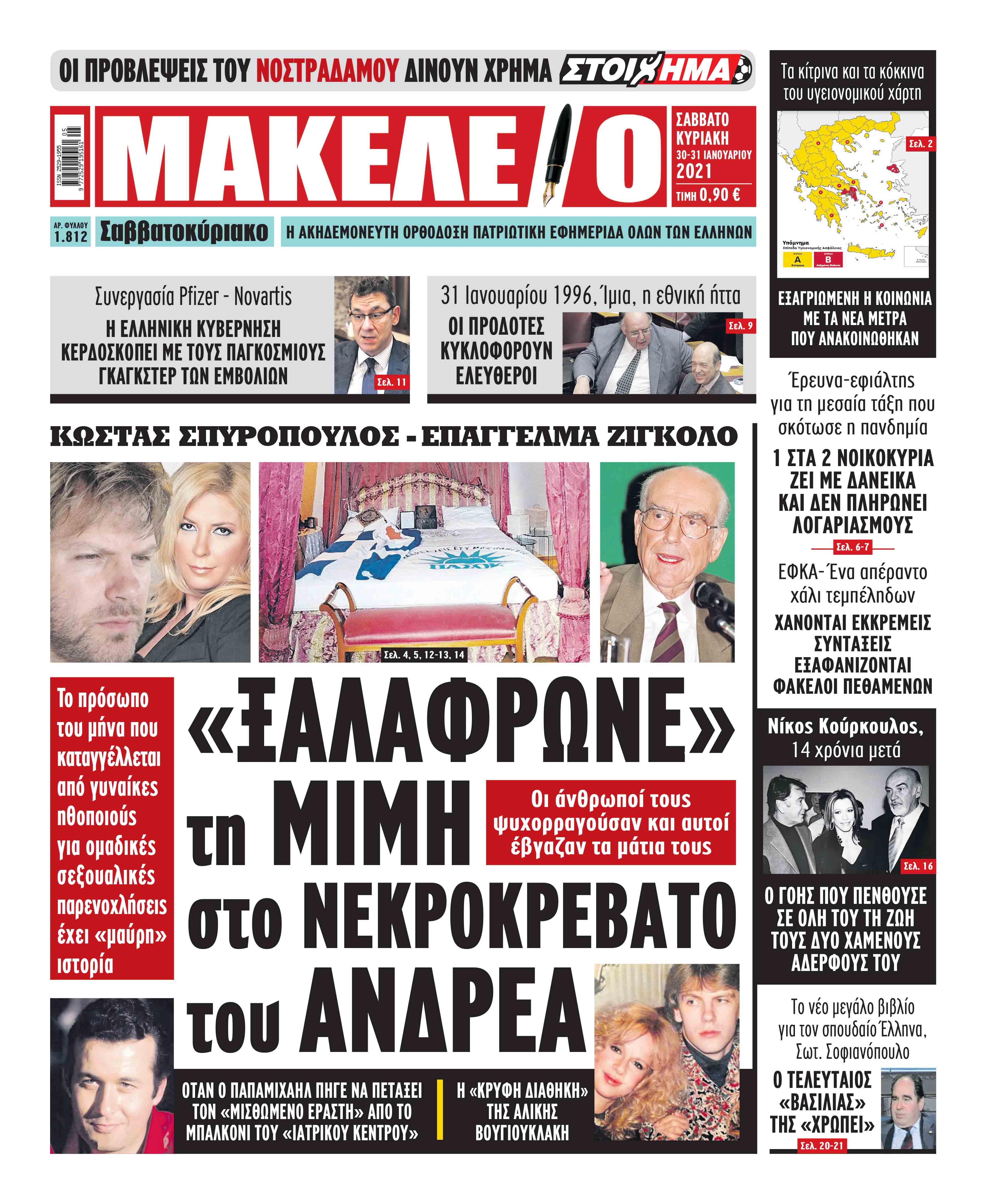 makeleio 01 30-01-2021 (1)