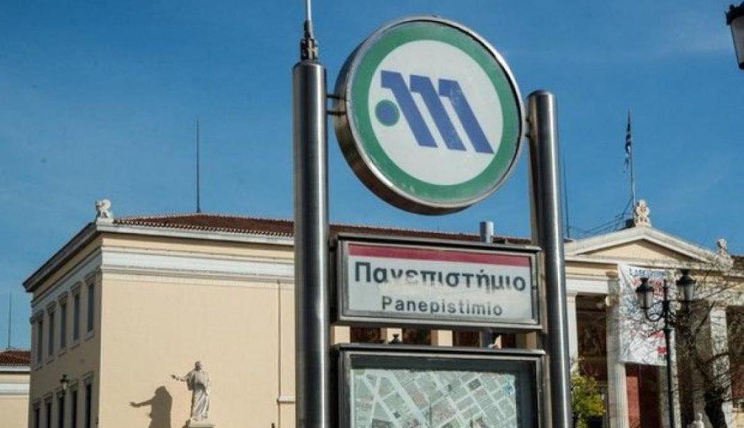 Μετρό «Πανεπιστήμιο»