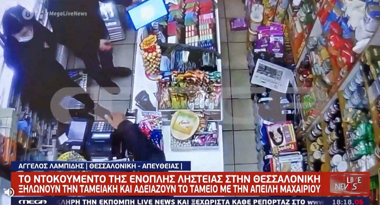 LiveNews_Thessaloniki_video_listeia_18_02_2021
