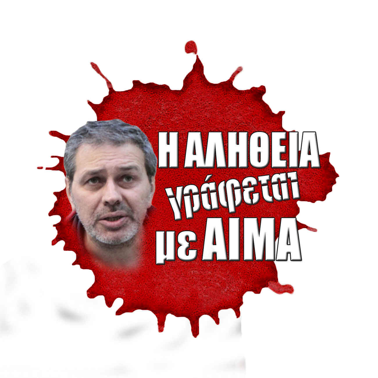 alitheia-aima-banner