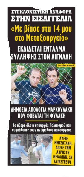 entalma-lignadis