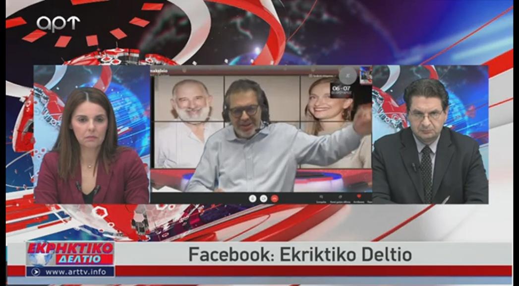 im_ekriktiko_5-2-2021 (1)