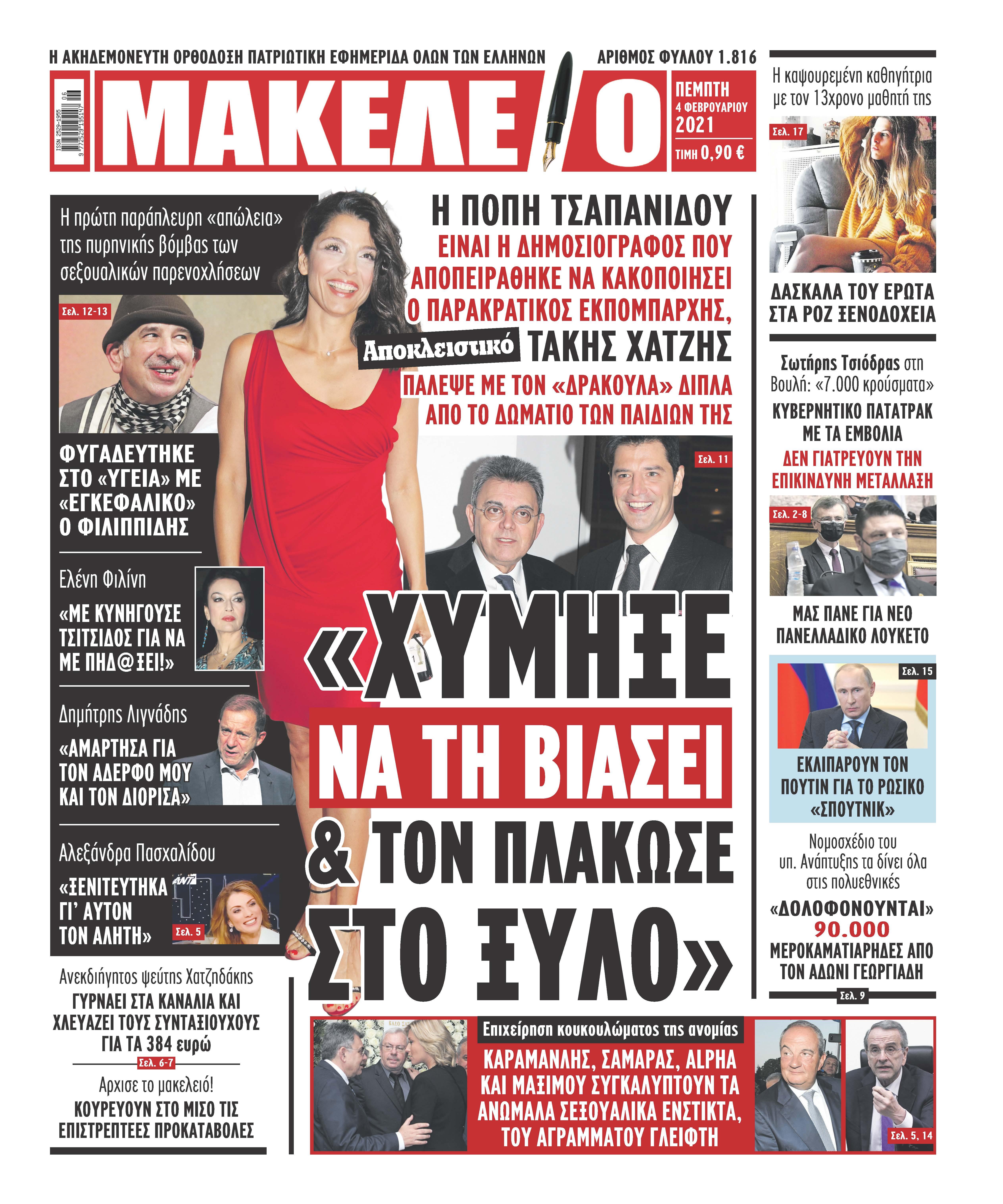 makeleio 01 04-02-2021 (1)