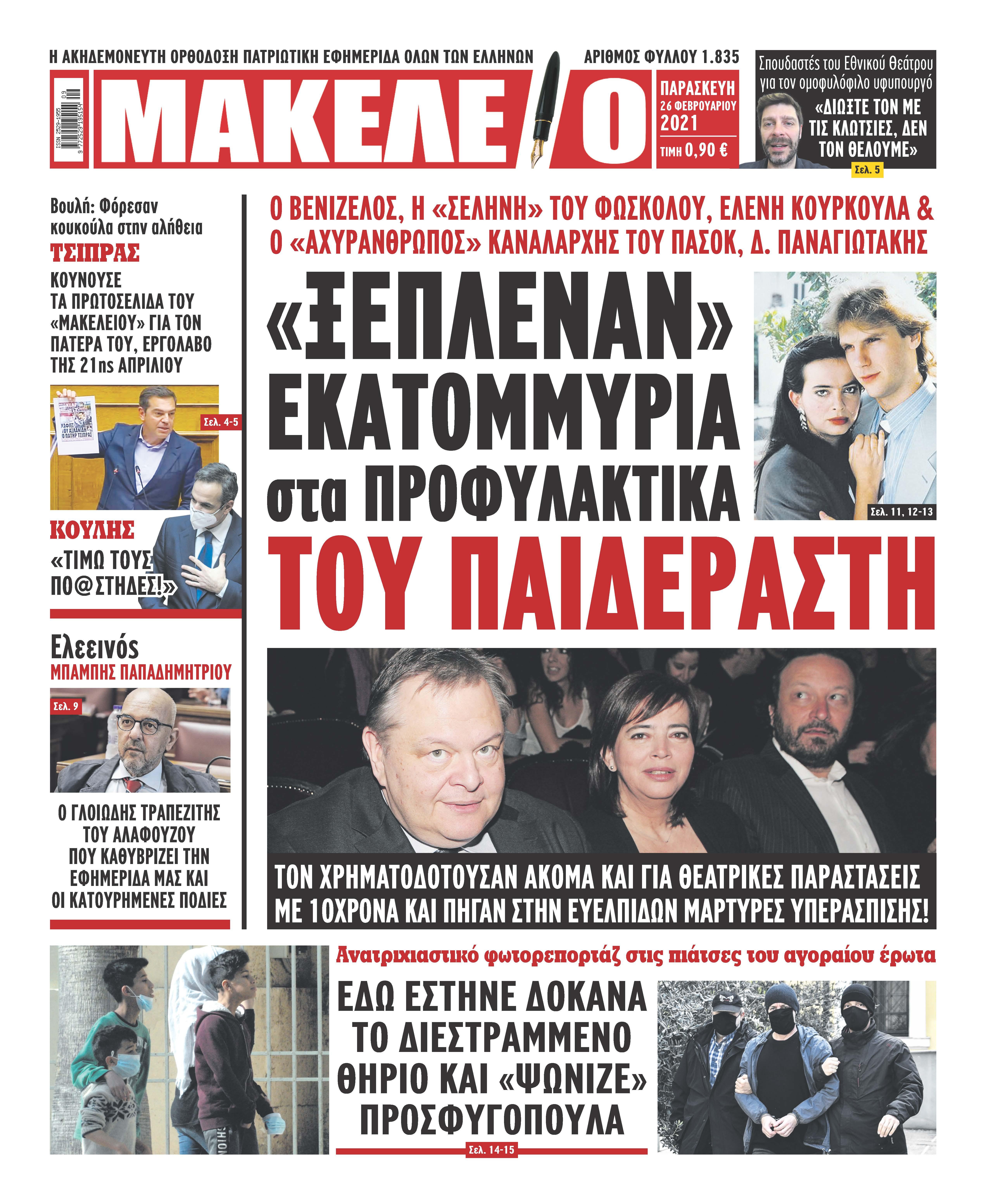 makeleio 01 26-02-2021 (2)
