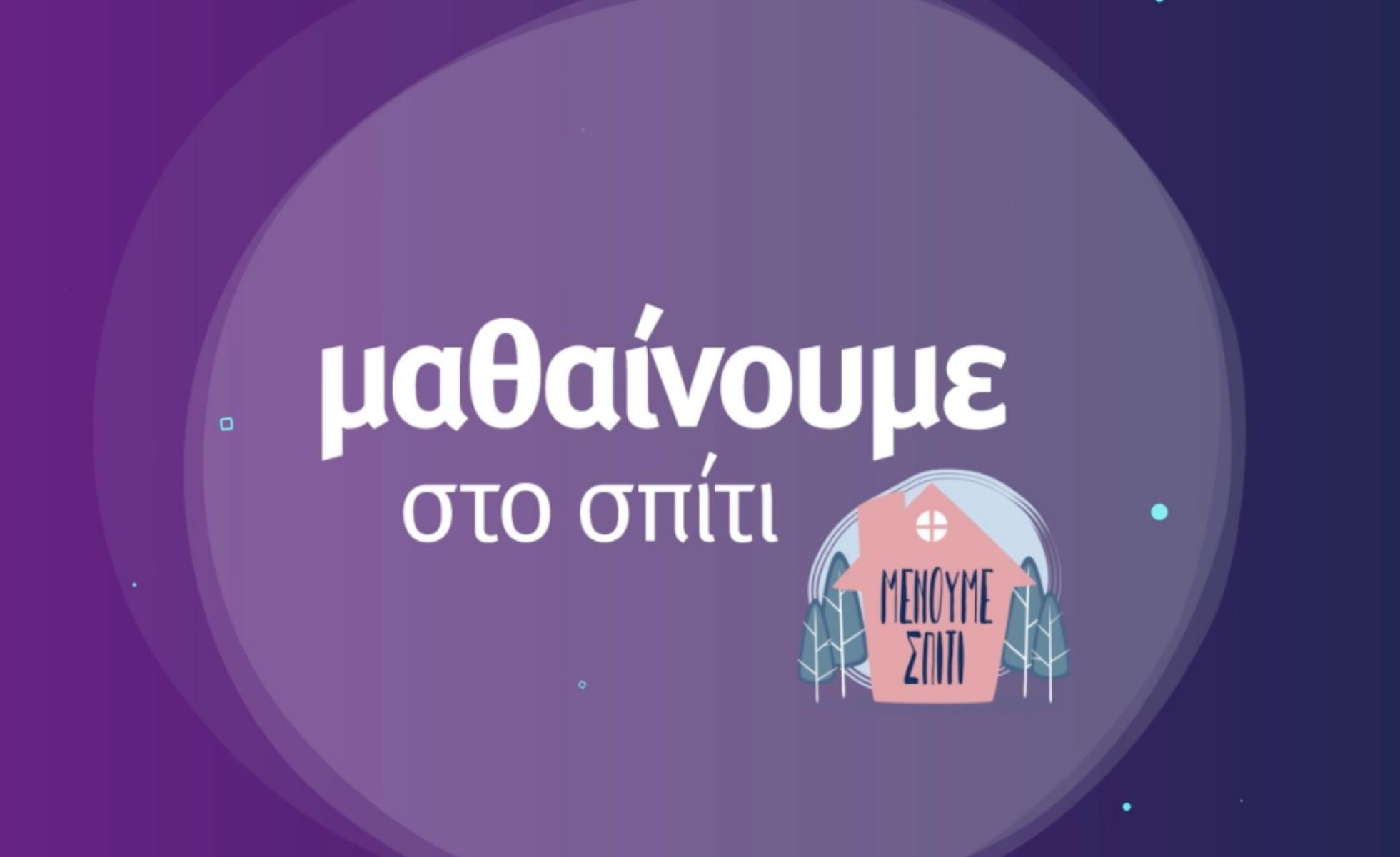 mathainoume1_ekpaideytiki_tileorasi_Melas_25_11_2020-2