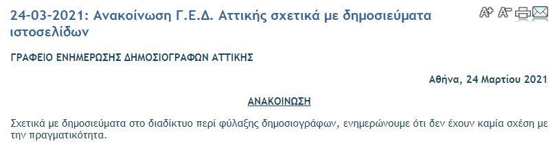ΜΕΝΙΟΣ-ΓΑΔΑ-ΔΤ