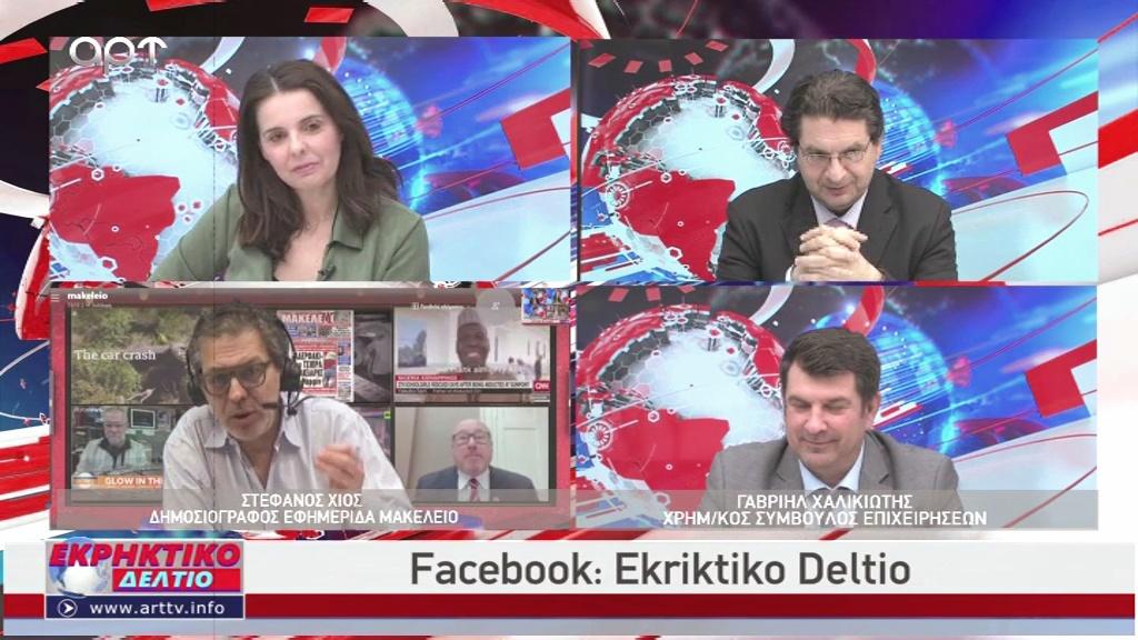 im_ekriktiko_5-3-2021