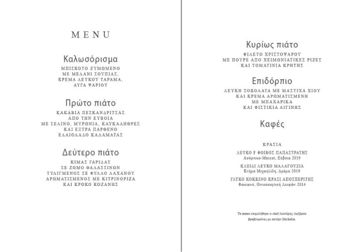 menu_25hmartiou