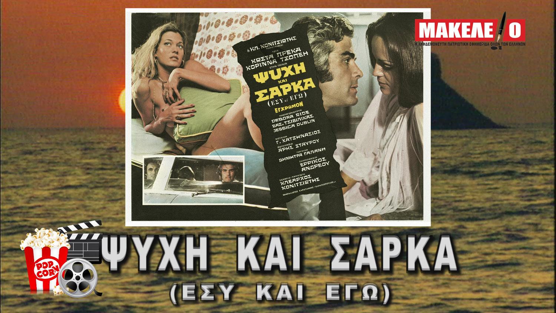 psixi-kai-soma