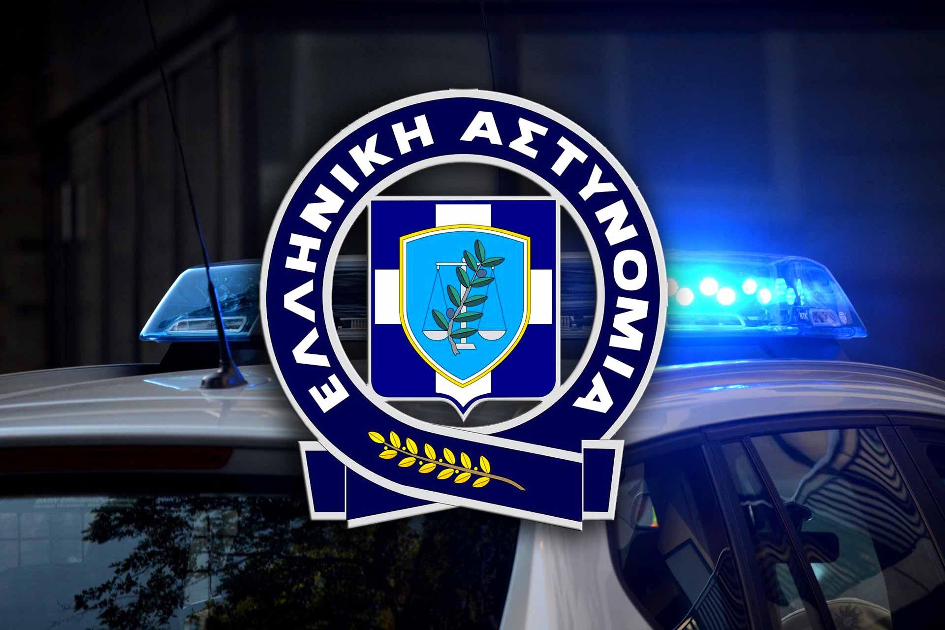 Αστυνομίαα