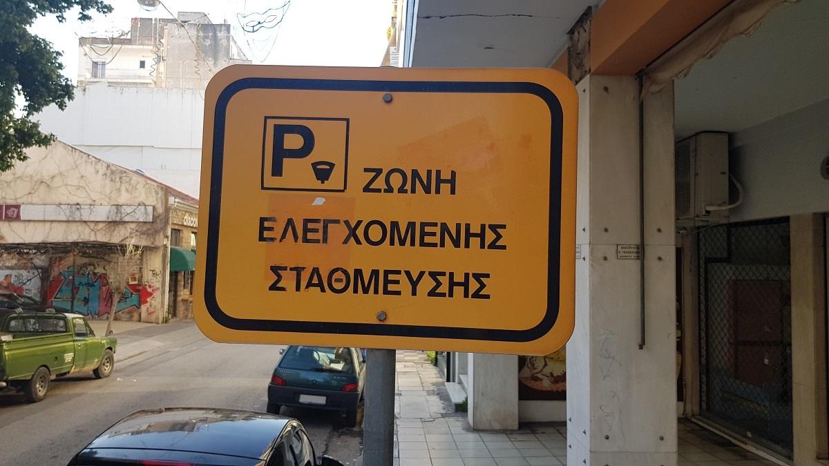 ελεγχόμενη στάθμευση