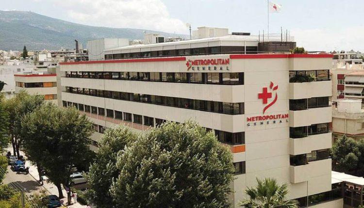 νοσοκομείου Metropolitan στη λεωφόρο Μεσογείων