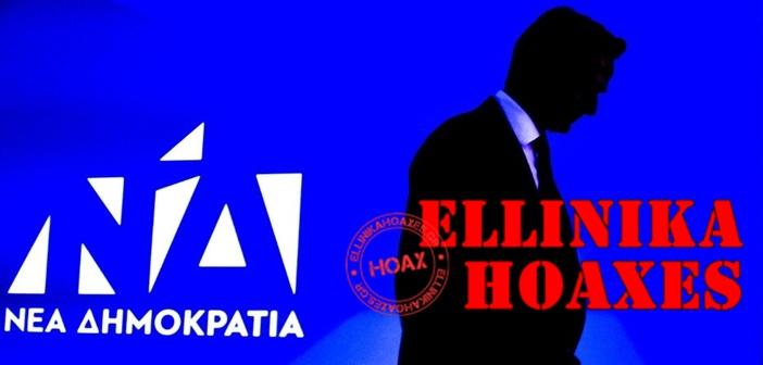 Ellinika-hoaxes-nd