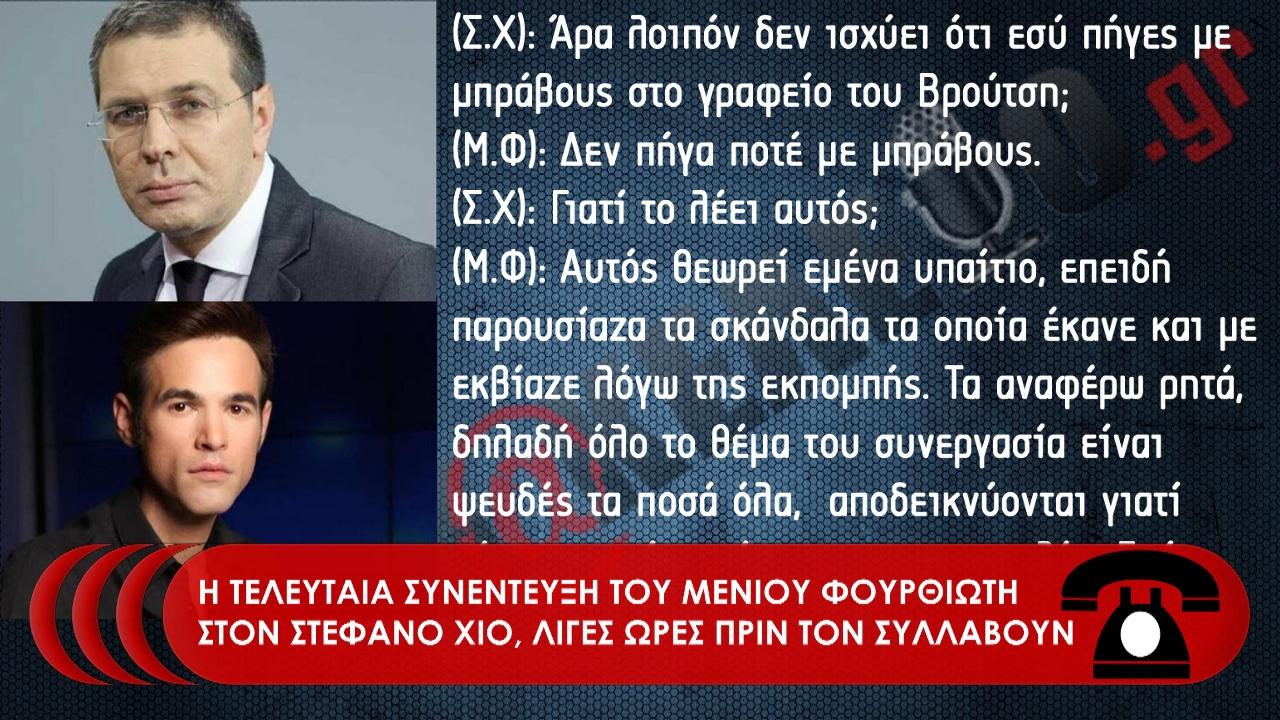 XIOS-foyr-foyr