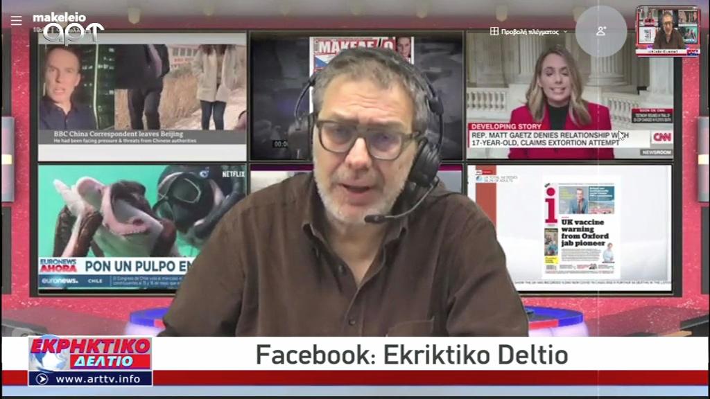 im_ekriktiko_14-04-2021