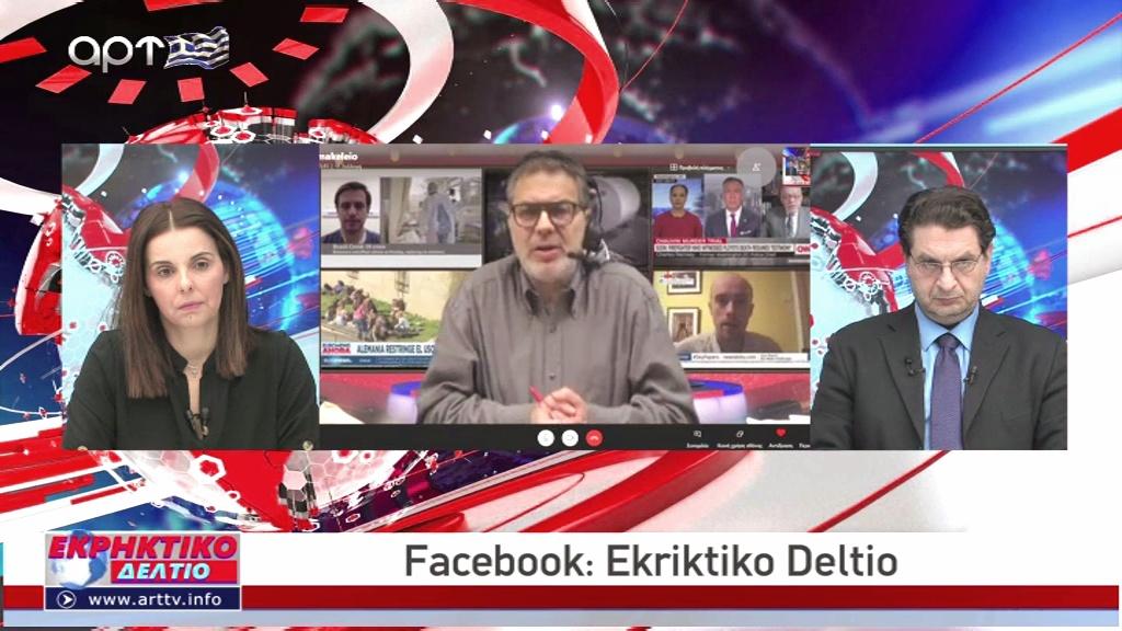 im_ekriktiko_2-4-2021