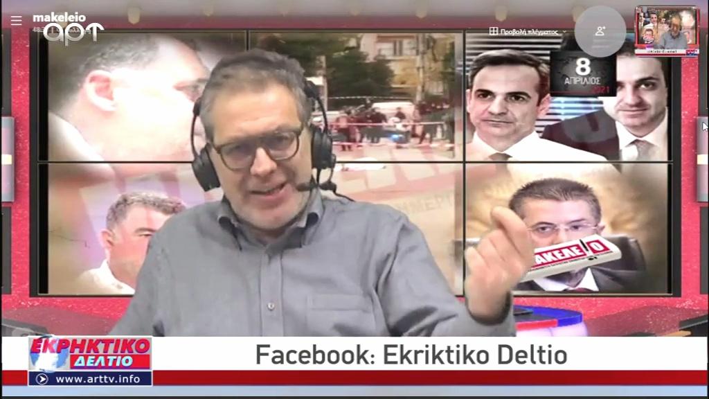 im_ekriktiko_7-4-2021 (2)