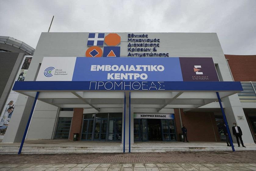 Εμβολιαστικό Κέντρο
