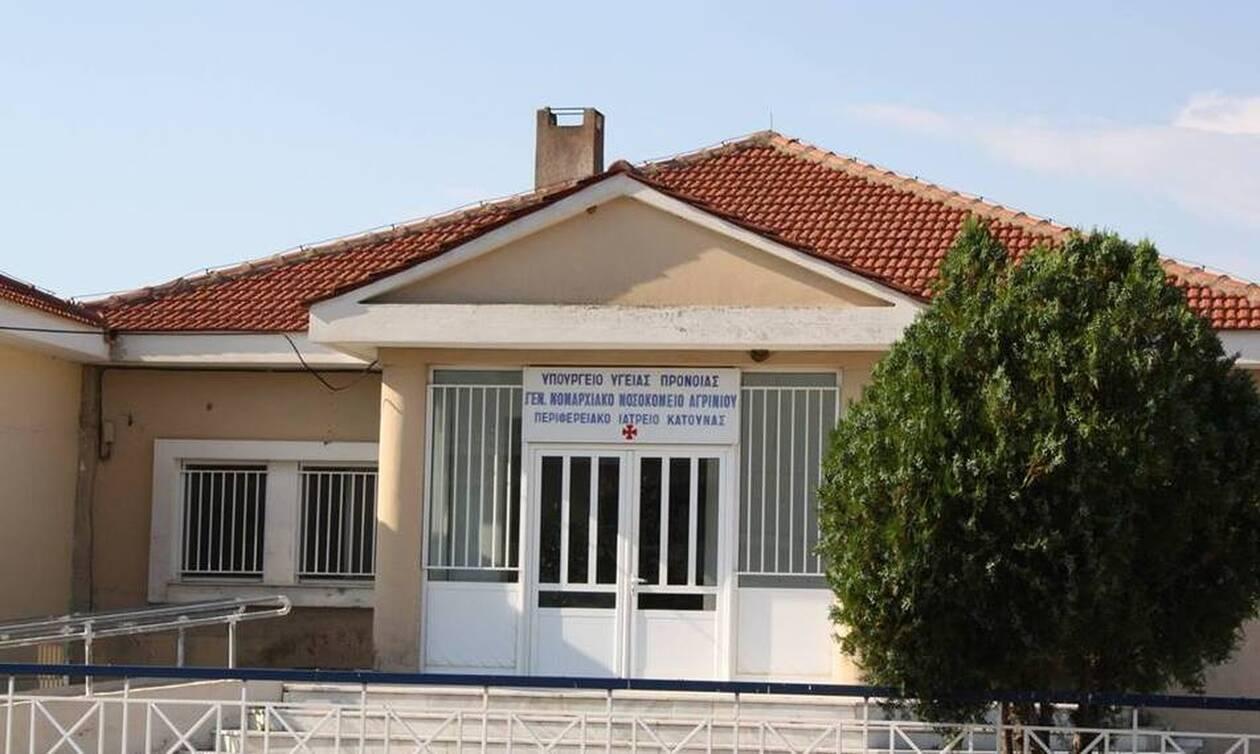 Κέντρο Υγείας Κατούνας