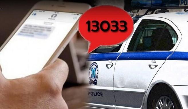 μηνυμα-13033