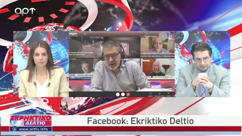im_ekriktiko_28-05-2021 (2)