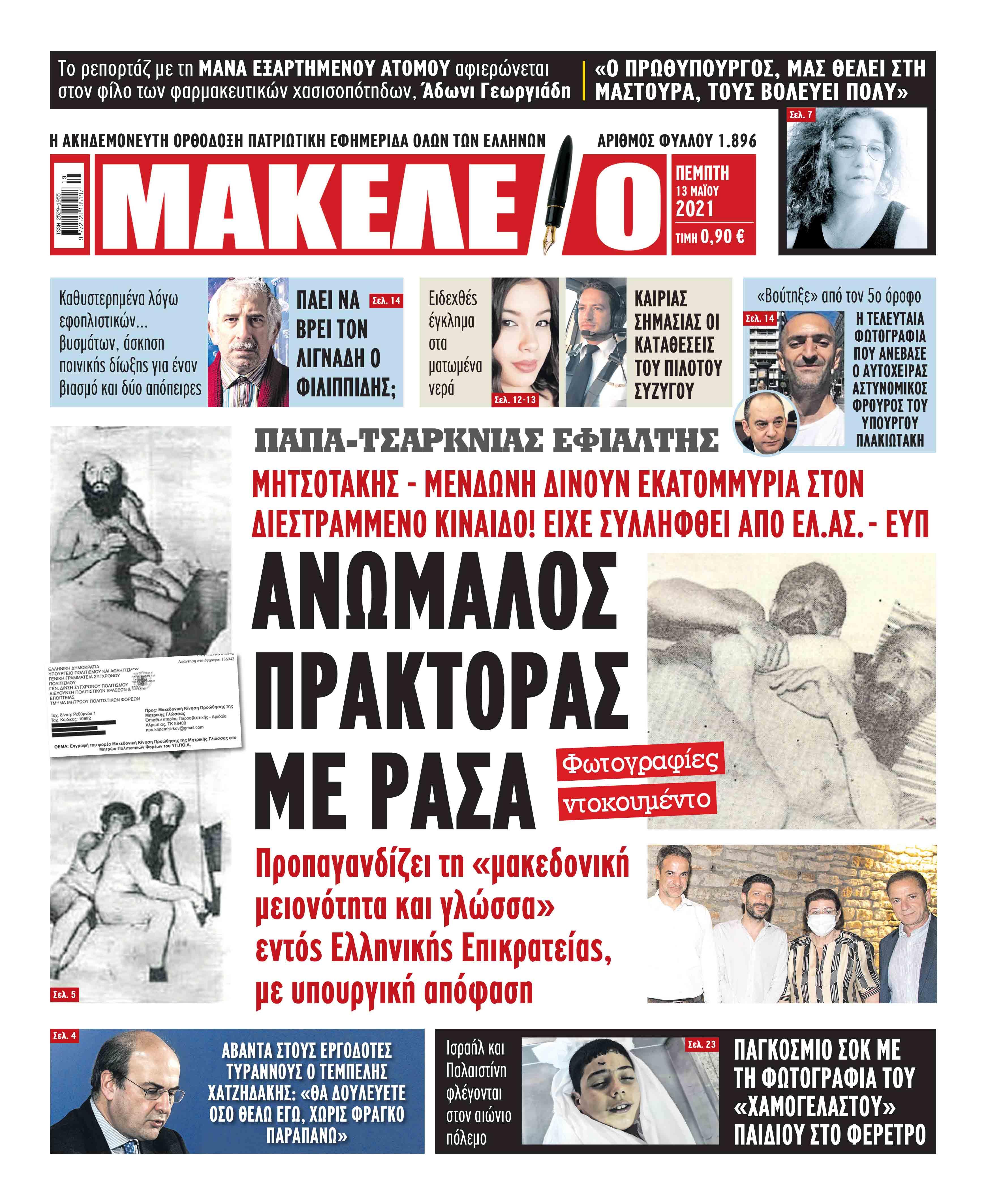 makeleio 01 13-05-2021