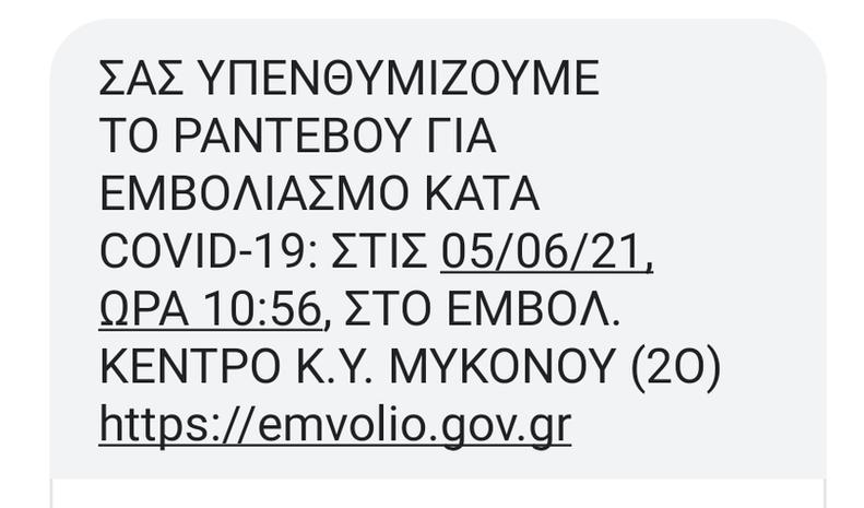 ΕΜΒΟΛΙΟ-1