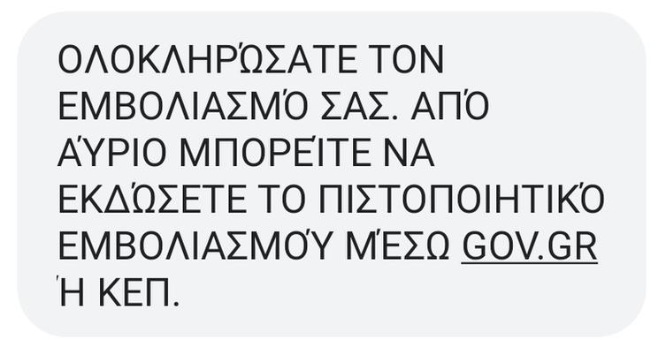 ΕΜΒΟΛΙΟ-2
