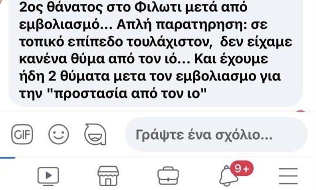 FB ανάρτηση