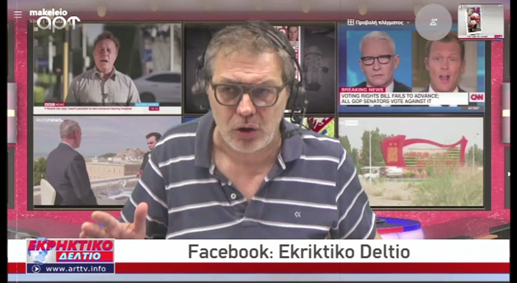 im_ekriktiko_25-06-2021 (1)