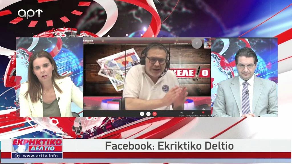 im_ekriktiko_9-6-2021