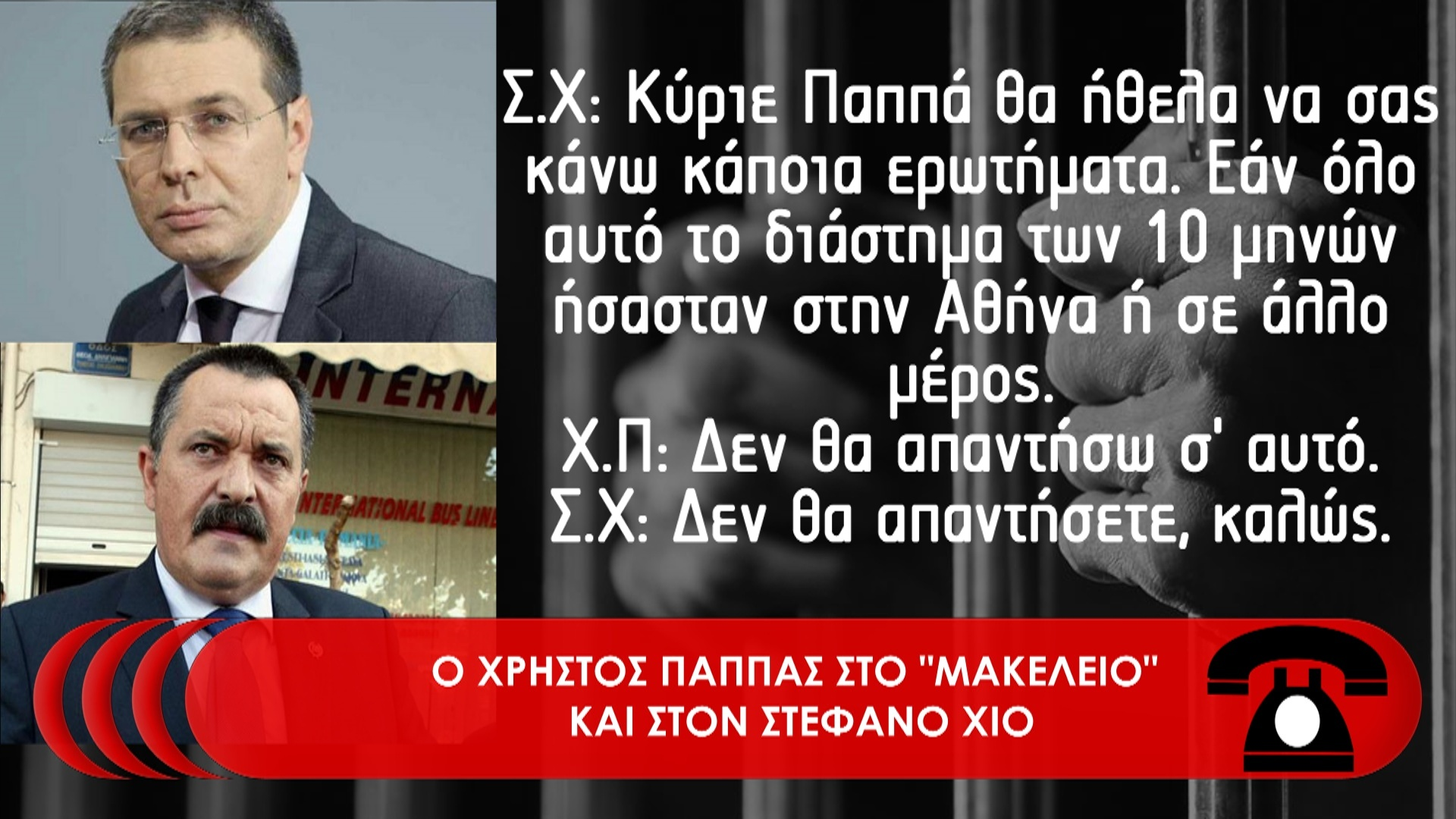ΦΩΤΟ PAPPAS-EXOFYLLO