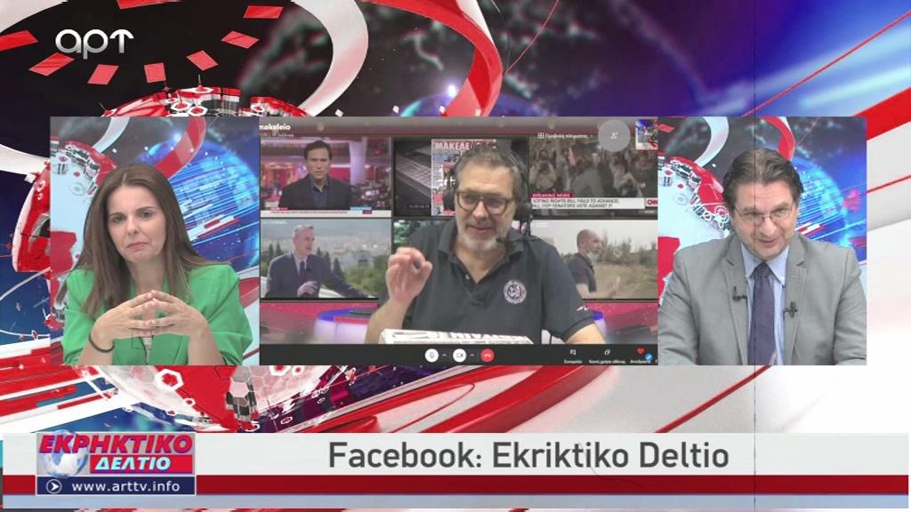 im_ekriktiko_16-07-2021