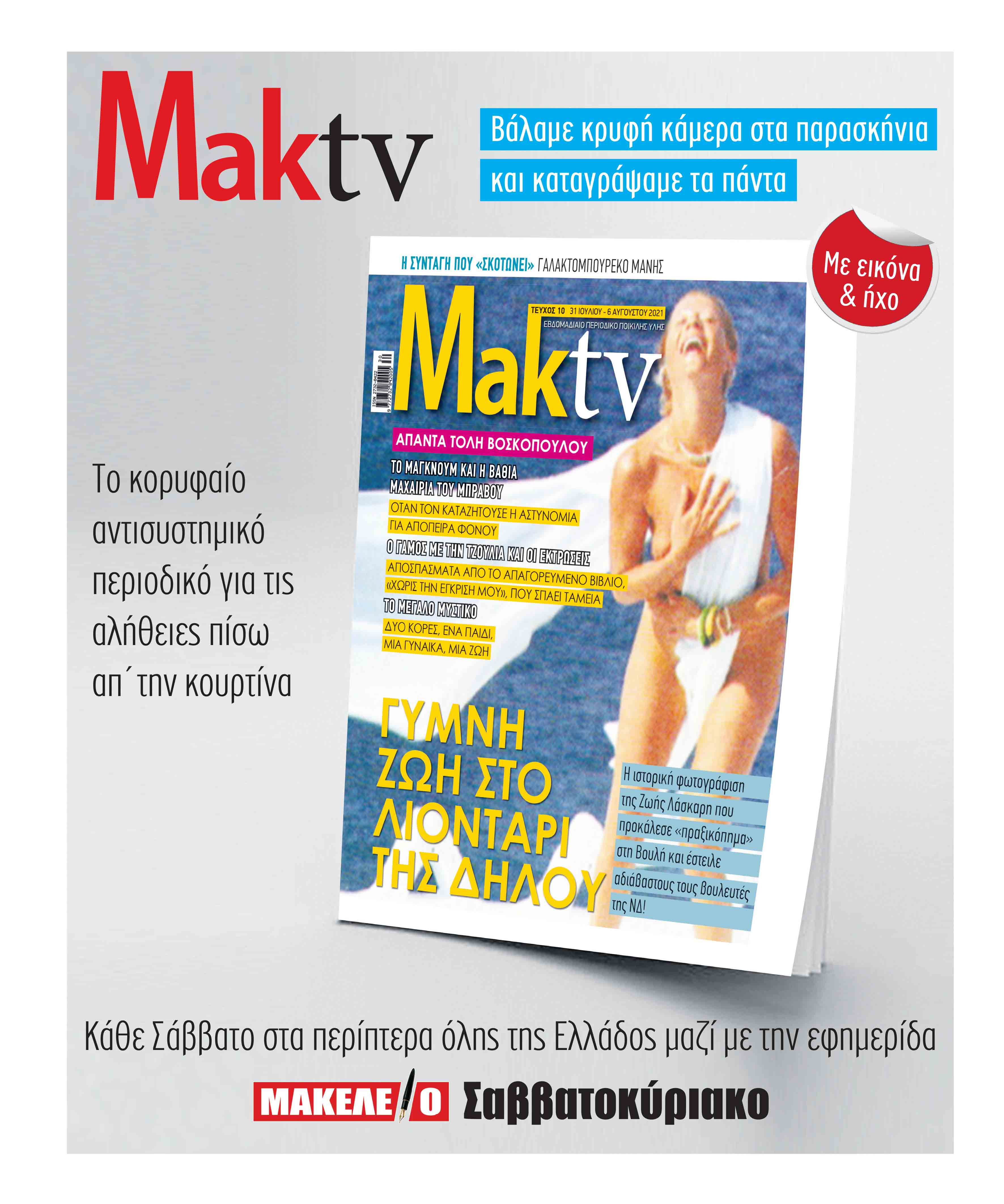 24_Maketa_MAKTV.indd