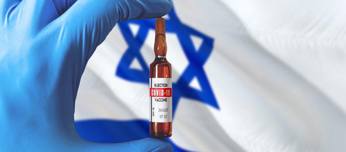 ισραηλ εμβολιο