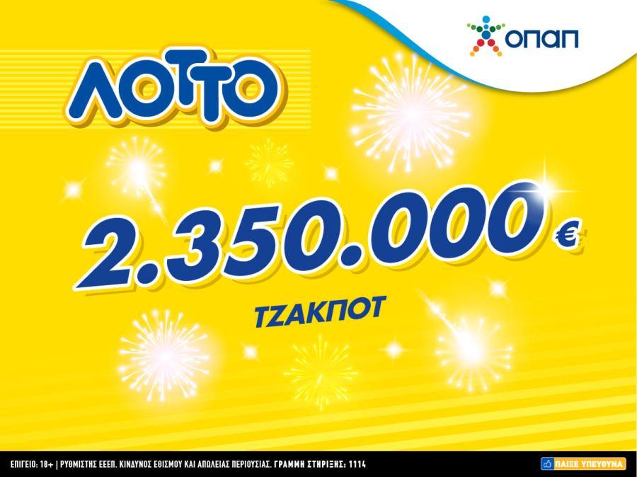 ΛΟΤΤΟ_18_09_2021