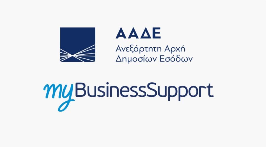 aade-mybusiness