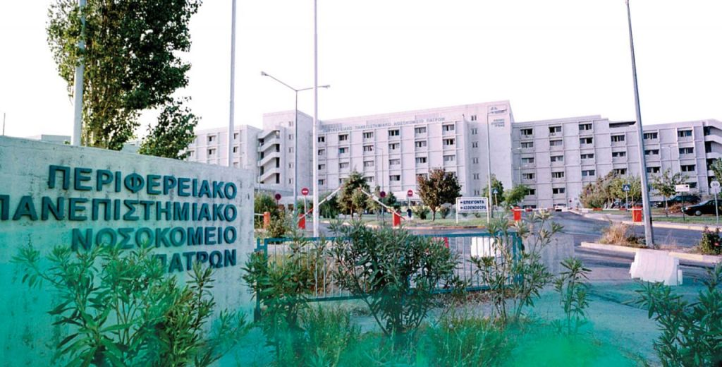 Νοσοκομείο Πάτρας