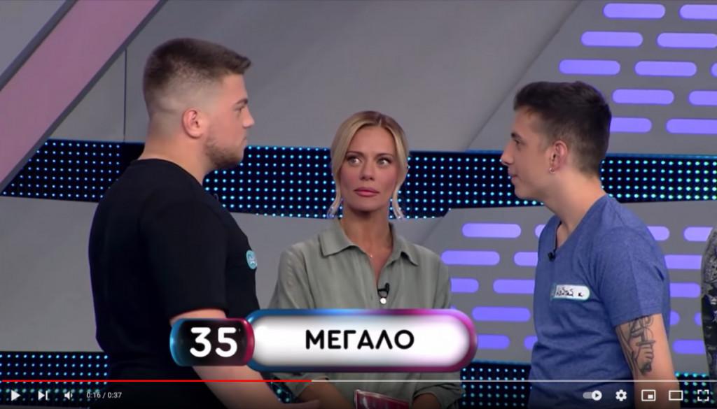 MEGALO