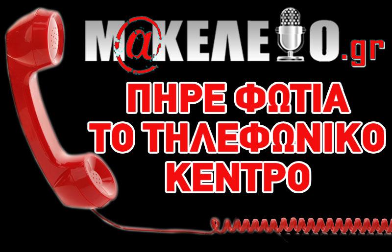 Pire-fotia-to-til-kentro-1 (1)