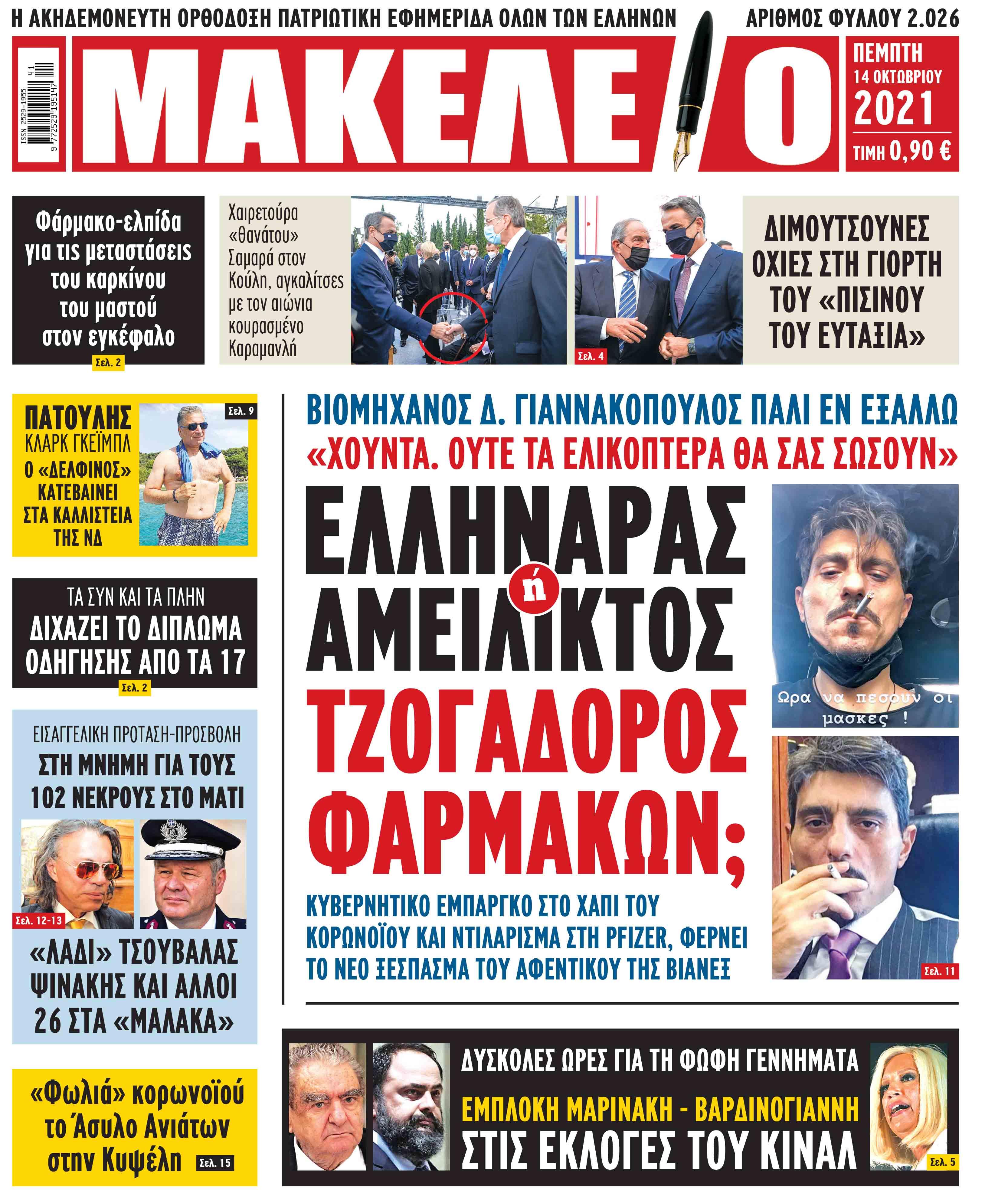 makeleio 01 14-10-2021